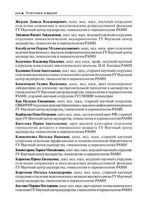 Отделения Центра Кулакова: научно-поликлиническое отделение